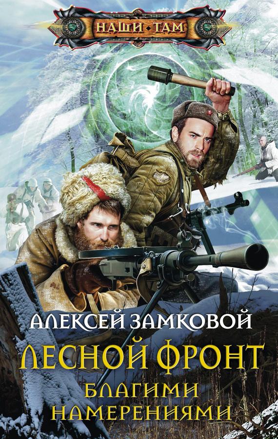 Алексей Замковой Благими намерениями