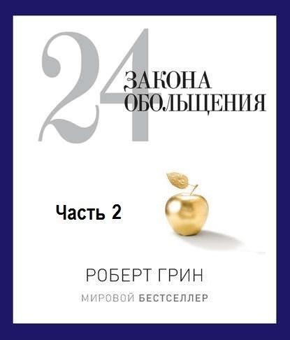 Роберт Грин. 24 закона обольщения. Часть 2. Процесс обольщения