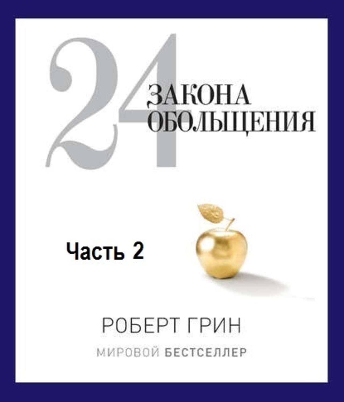 Скачать бесплатно 48 законов власти mp3