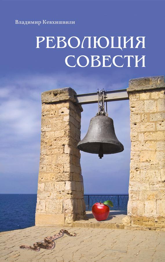 Владимир Кевхишвили Революция Совести аристократия и революция
