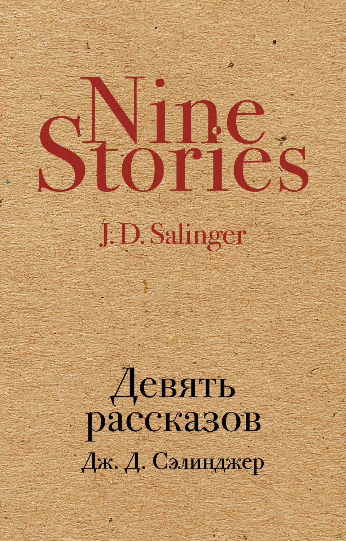 Сэлинджер 9 рассказов скачать fb2