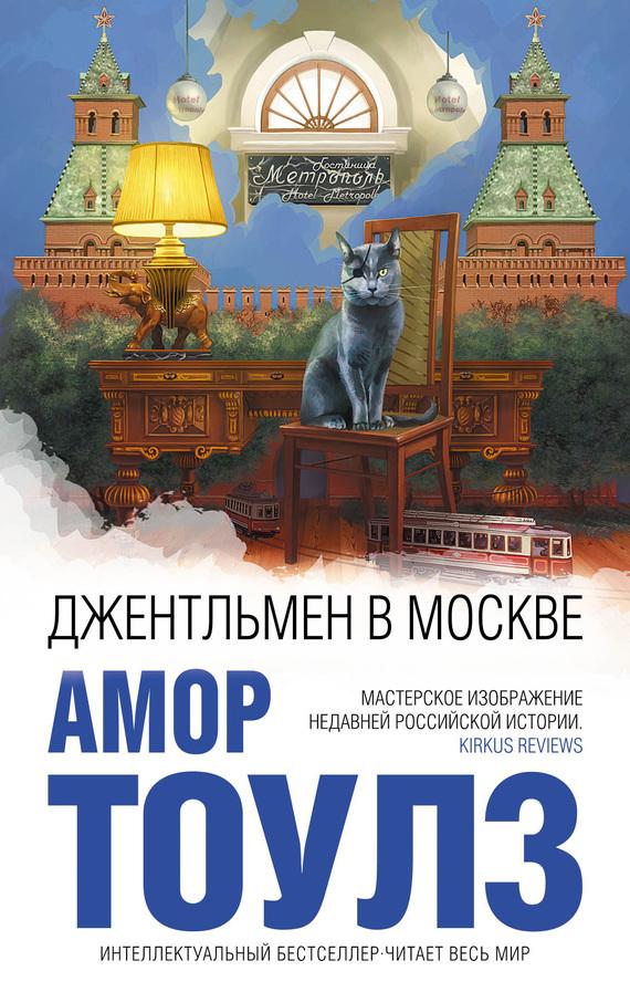 Амор Тоулз Джентльмен в Москве александр семочкин бывают странные сближенья