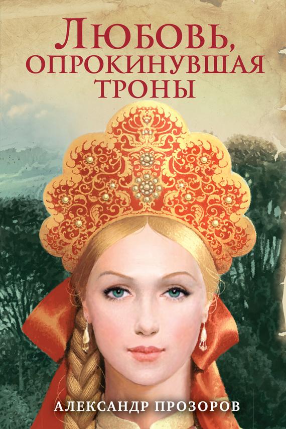 Александр Прозоров - Любовь, опрокинувшая троны