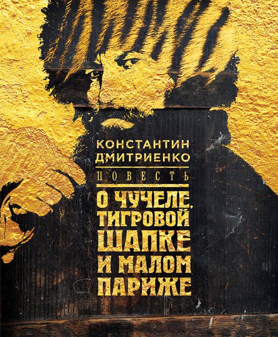 Константин Дмитриенко бесплатно