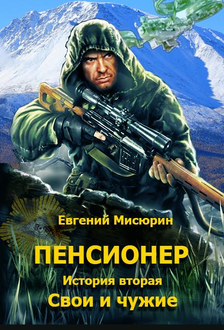 Евгений Мисюрин Пенсионер. История вторая. Свои и чужие