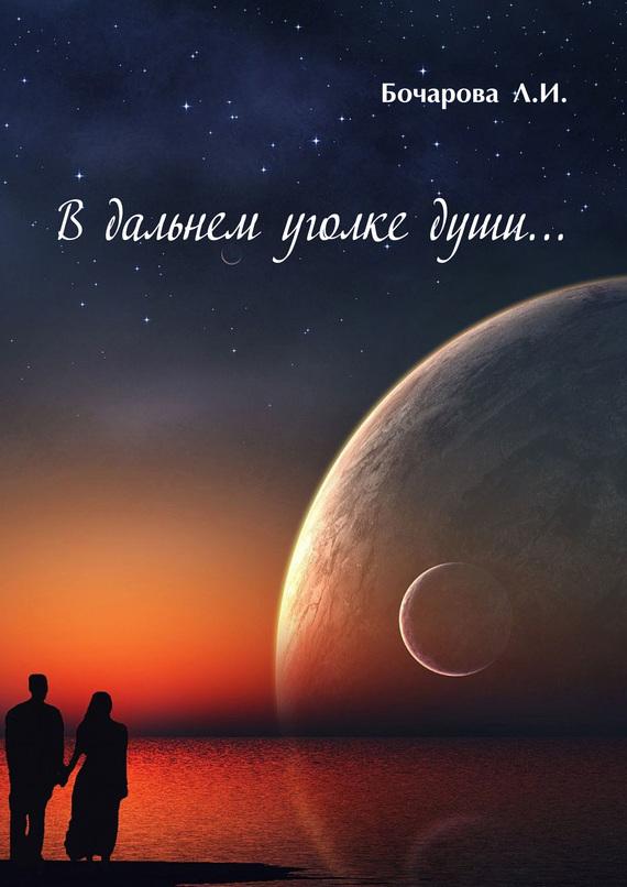 Людмила Бочарова бесплатно