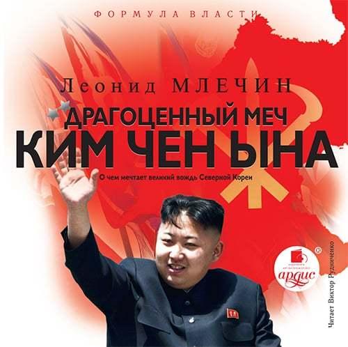 Леонид Млечин Драгоценный меч Ким Чен Ына удовлетворение или искусство женского оргазма ким кэтролл