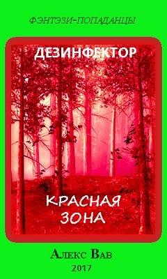 Алекс Вав Красная зона