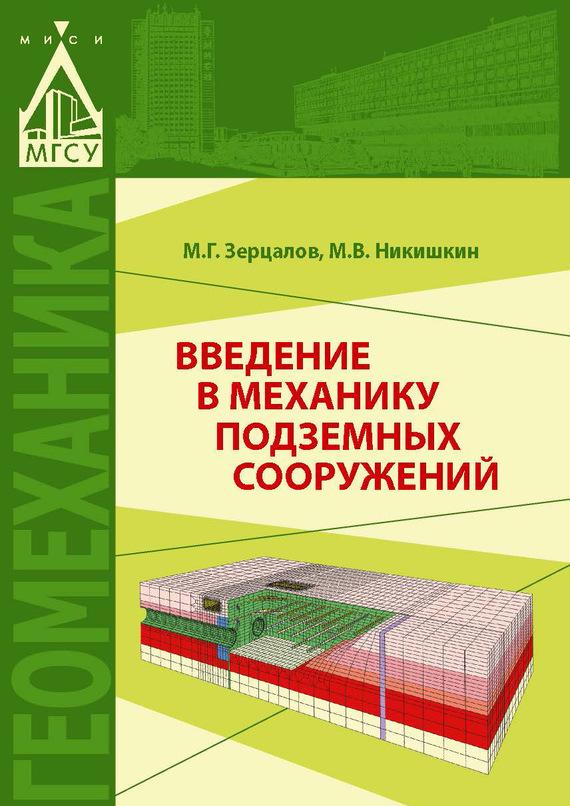 М. Г. Зерцалов Введение в механику подземных сооружений эймис л рисуем 50 зданий и сооружений