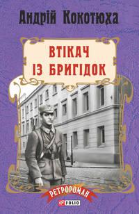 Андрій Кокотюха - Втікач із Бригідок
