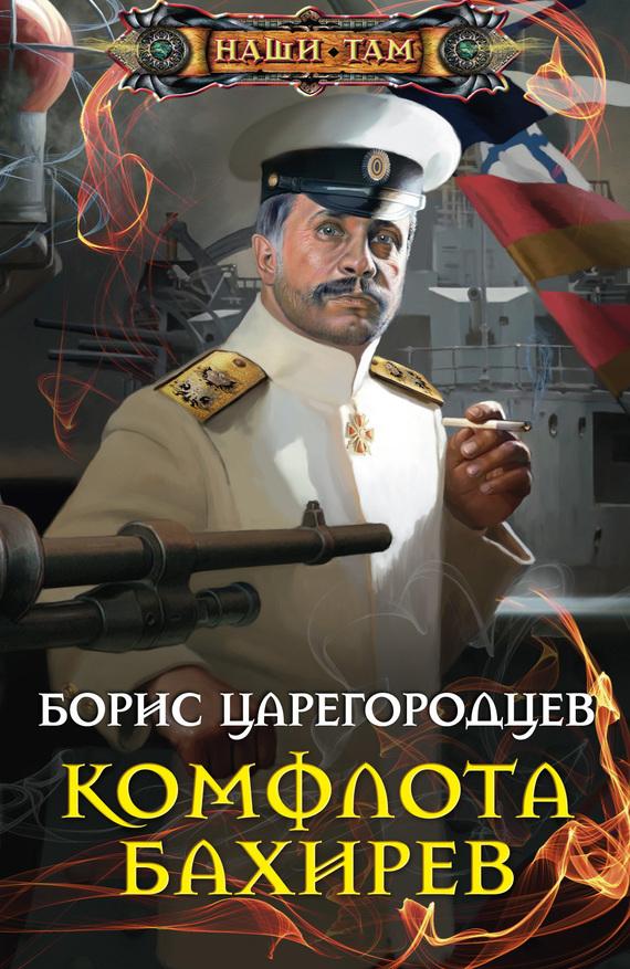 Комфлота Бахирев от ЛитРес