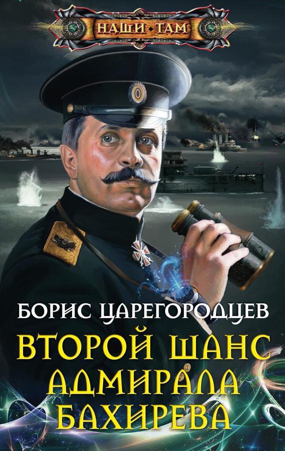 Скачать Второй шанс адмирала Бахирева быстро