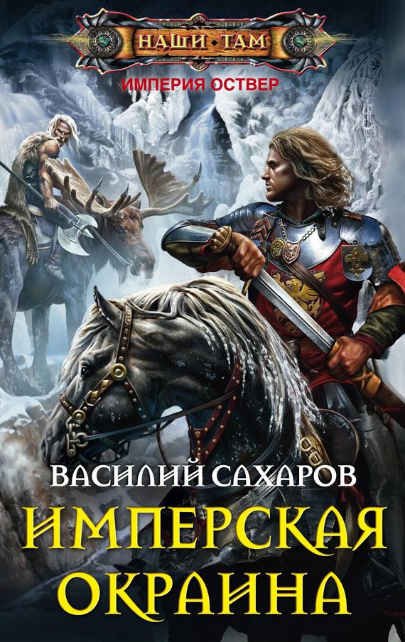 Василий Сахаров Имперская окраина василий сахаров тень императора