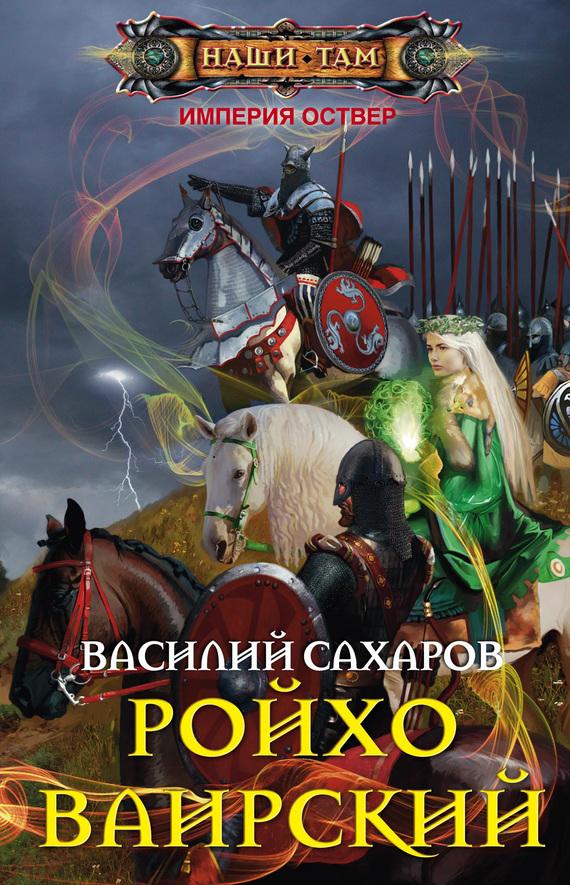 Василий Сахаров Ройхо Ваирский василий сахаров свободные миры