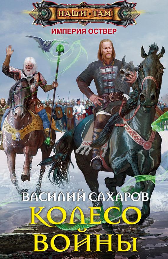 Василий Сахаров Колесо войны василий сахаров свободные миры