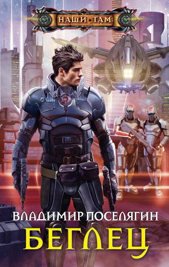 Владимир Поселягин Беглец нейросеть