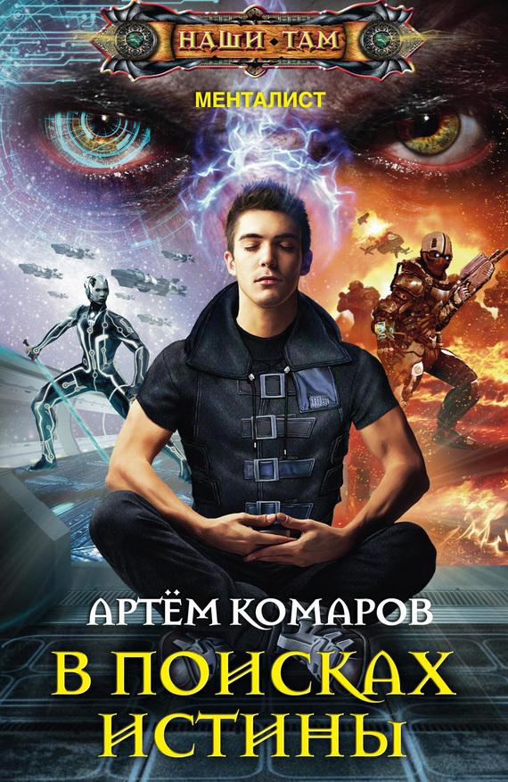 Артем Комаров В поисках истины