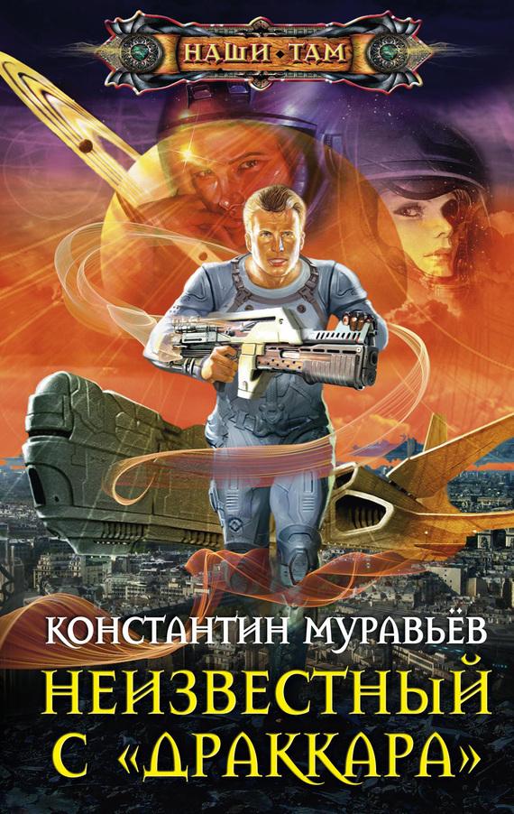 Константин Муравьёв Неизвестный с «Драккара» от муравьёв