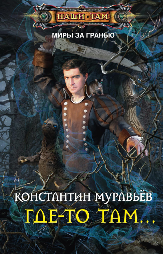 Константин Муравьёв Где-то там… коптильни в сургуте где