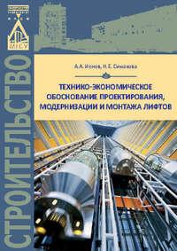 Н. Е. Симакова - Технико-экономическое обоснование проектирования, модернизации и монтажа лифтов