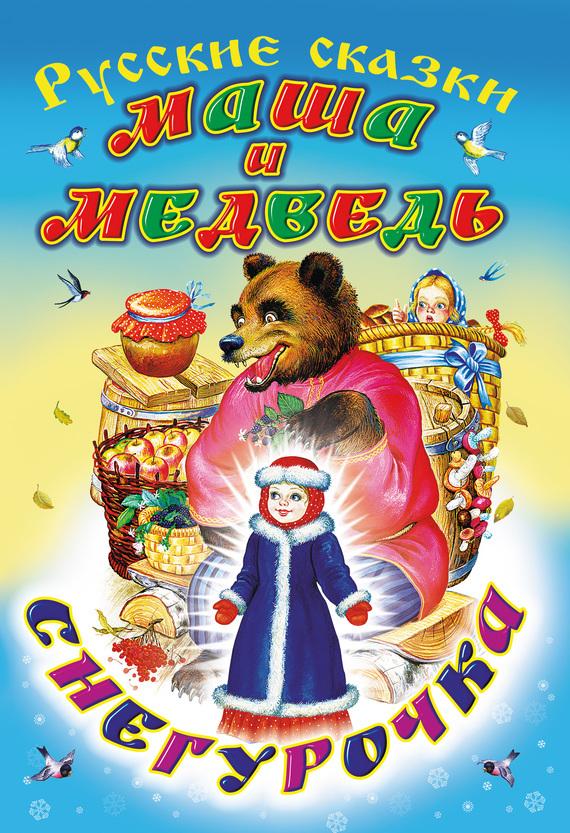 Народное творчество (Фольклор) - Маша и медведь. Снегурочка