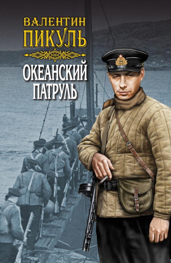 Валентин Пикуль - Океанский патруль. Книга вторая. Ветер с океана. Том 3