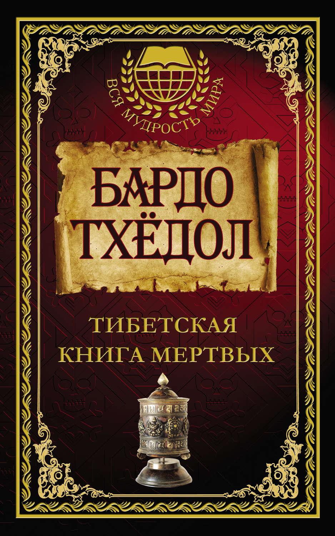 Скачать книгу тибетская книга мертвых