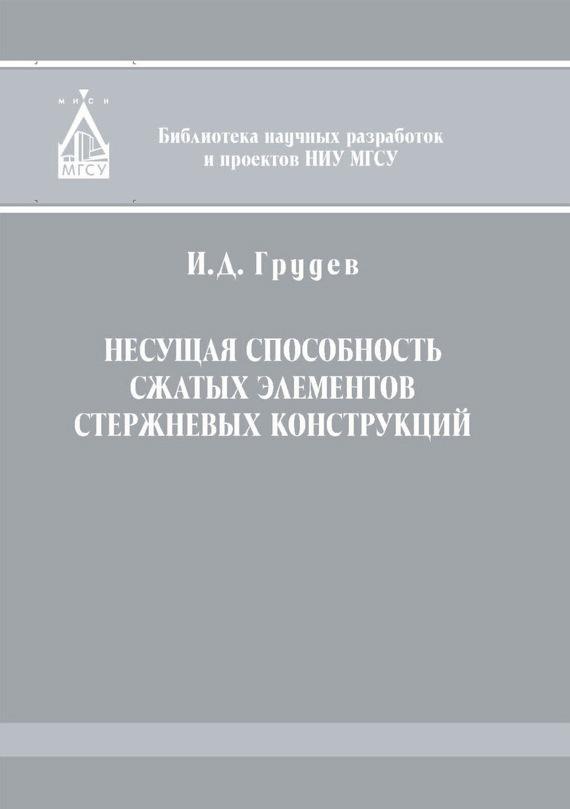 И. Д. Грудев бесплатно