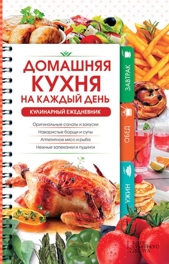 Наталия Попович - Домашняя кухня на каждый день. Кулинарный ежедневник