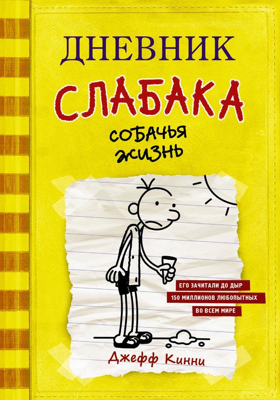 Джефф Кинни - Дневник слабака. Собачья жизнь