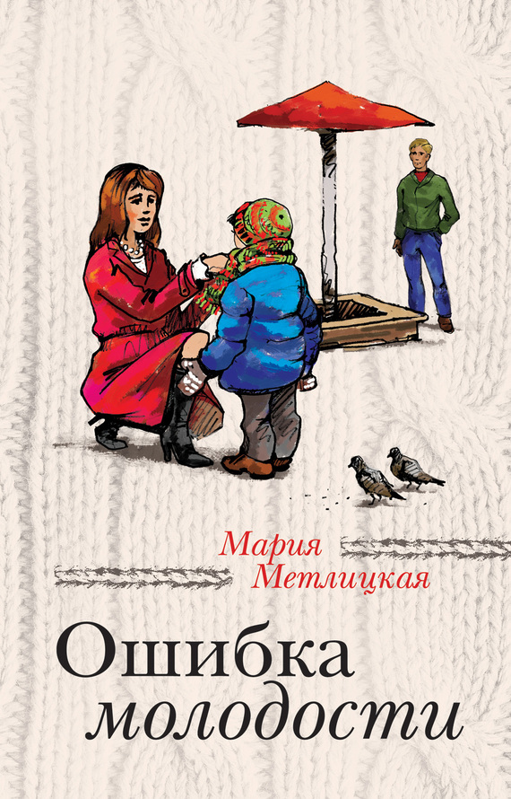 Обложка книги Ошибка молодости (сборник), автор Мария Метлицкая