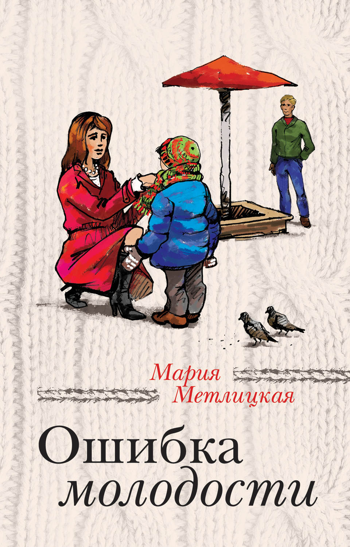 Мария метлицкая скачать mp3