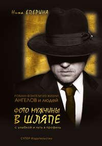 Нина Еперина - Фото мужчины в шляпе с улыбкой и чуть в профиль