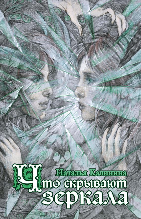 Наталья Калинина Что скрывают зеркала зеркала