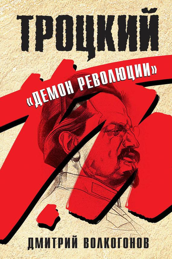 Дмитрий Волкогонов бесплатно