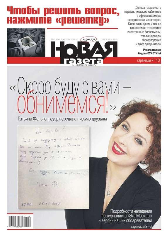 Редакция газеты Новая газета Новая Газета 119-2017