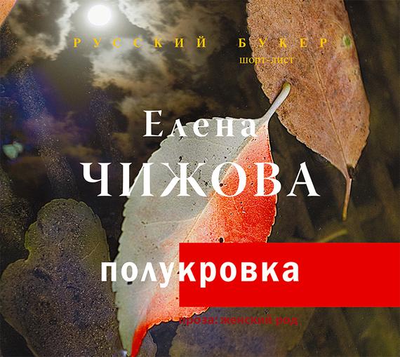 Елена Чижова Полукровка елена чижова полукровка