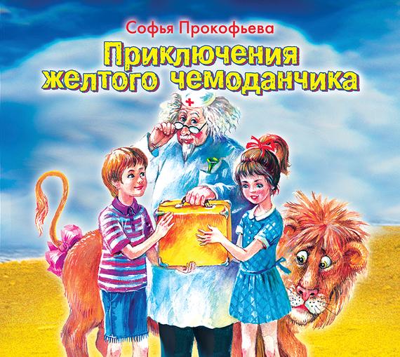Софья Прокофьева Приключения желтого чемоданчика приключения еженьки и других нарисованных человечков