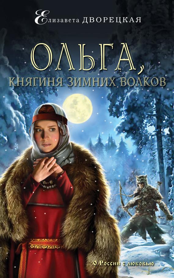 Елизавета Дворецкая Ольга, княгиня зимних волков ольга дмитриева елизавета тюдор