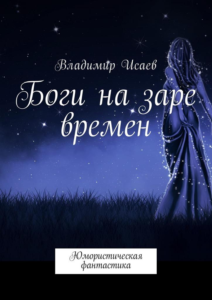 Владимир Николаевич Исаев бесплатно