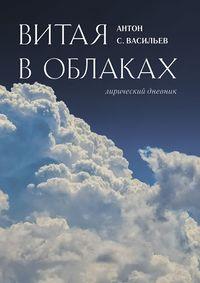 Антон Макаренко - Витая в облаках. Лирический дневник
