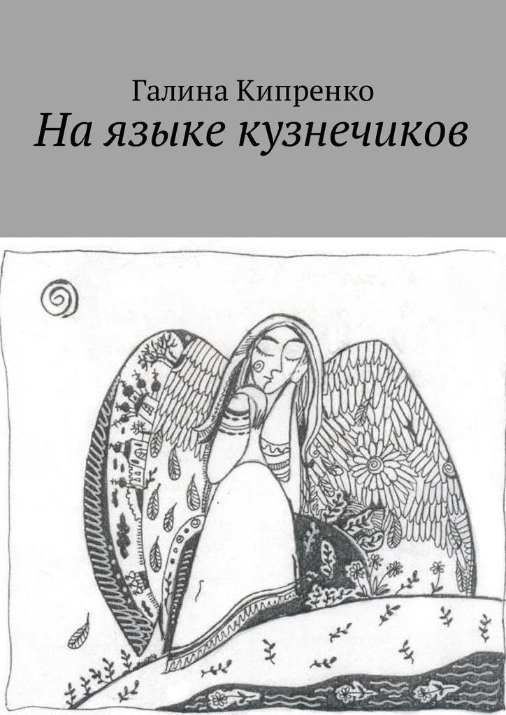 Галина Кипренко бесплатно
