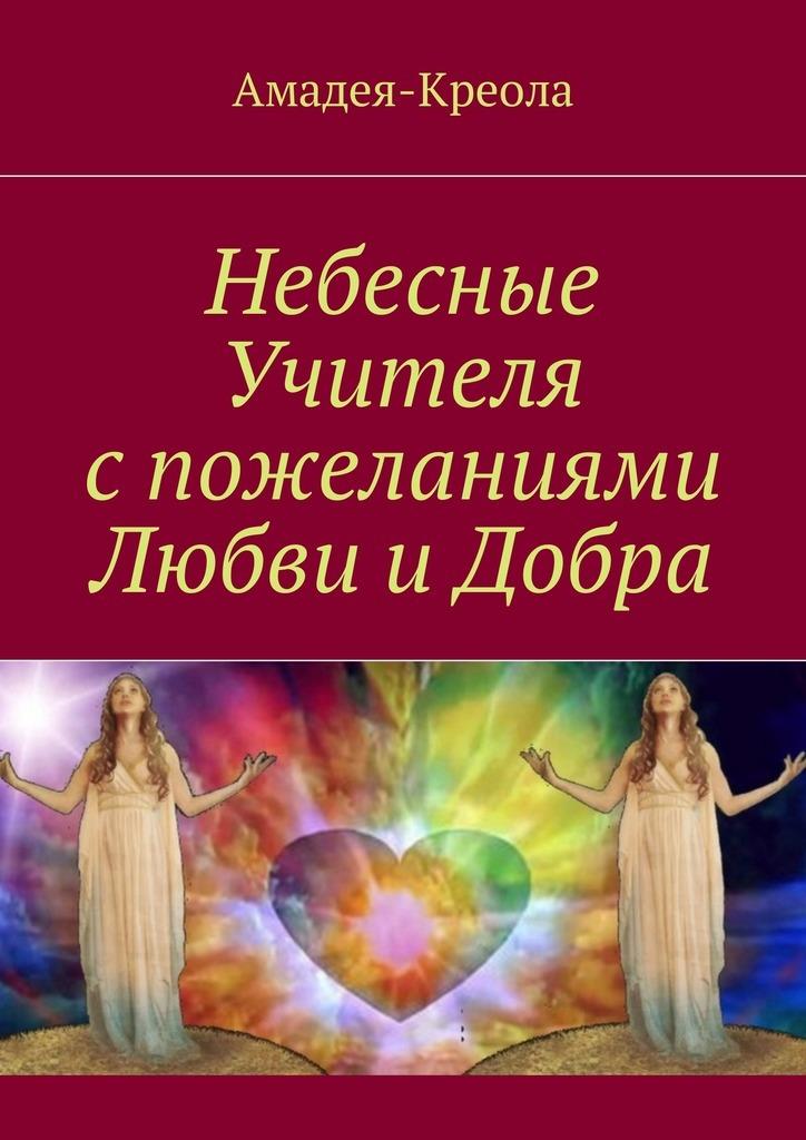 Амадея-Креола Небесные Учителя спожеланиями Любви иДобра