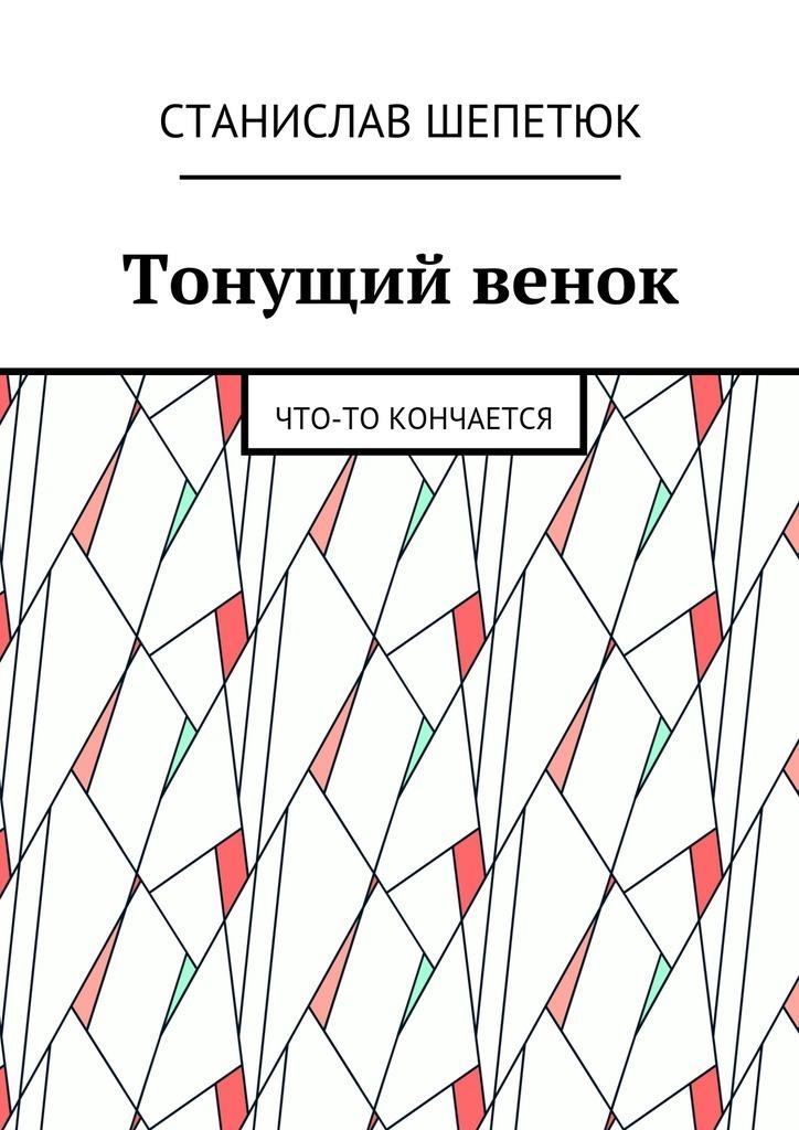 Станислав Леонтьевич Шепетюк бесплатно