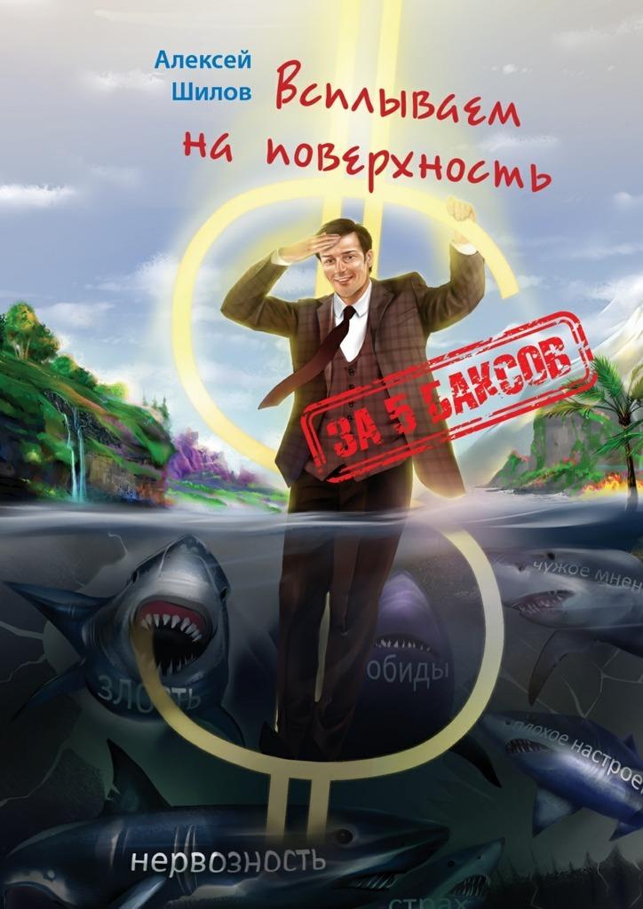 Алексей Шилов бесплатно