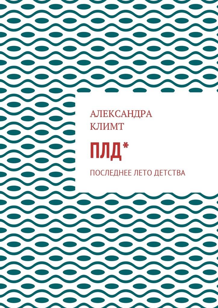 Александра Климт ПЛД*. Последнее лето детства последнее лето детства региональное издание
