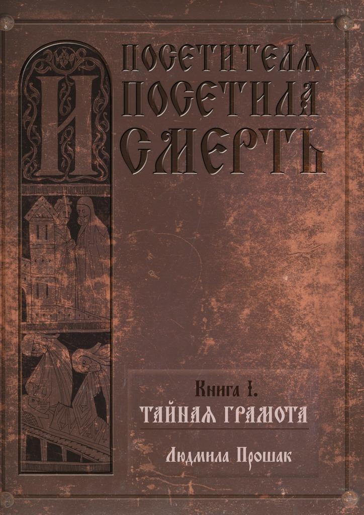 Людмила Прошак И посетителя посетила смерть. Книга I. Тайная грамота авто лифан в перми