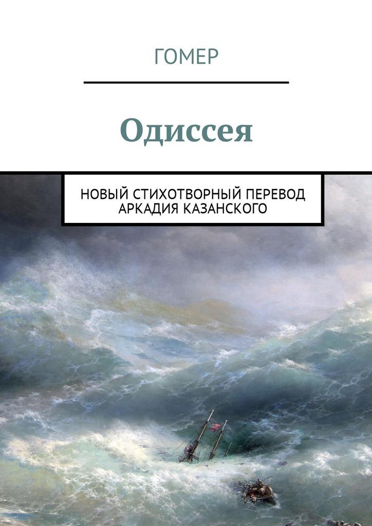 Обложка книги Одиссея. Новый стихотворный перевод Аркадия Казанского, автор Гомер