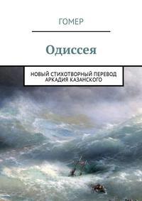 - Одиссея. Новый стихотворный перевод Аркадия Казанского