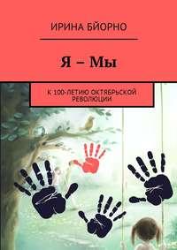 - Я – Мы. К100-летию Октябрьской революции